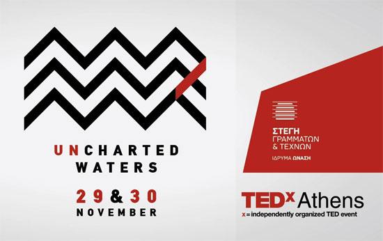 TEDxAthens 2013: «Αχαρτογράφητα νερά»