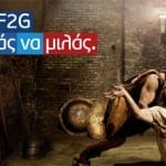 WIND F2G: Πολυλογία μέχρι… τελικής πτώσεως
