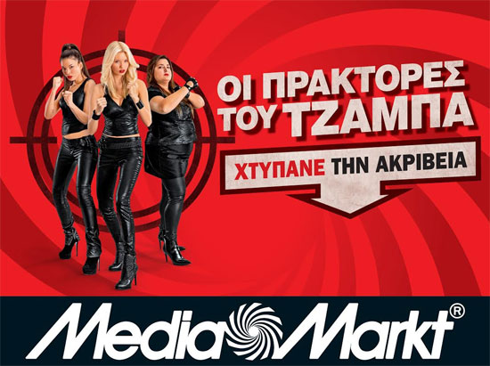 Media Markt: Από τη μάνα του τζάμπα... στους πράκτορες του τζάμπα (videos)