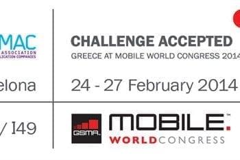 ΣΕΚΕΕ: Στην τελική ευθεία για το Mobile World Congress 2014
