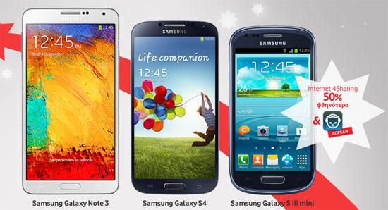 Χριστούγεννα με ποικιλία Samsung smartphones με μεγάλη οθόνη στα καταστήματα Vodafone
