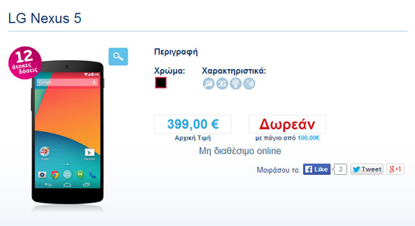 Nexus 5 στο site της WIND