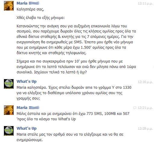 Επικοινωνία με Whats Up μέσω Facebook