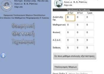 Υπολογισμός μορίων πανελλαδικών εξετάσεων