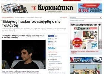 Συνελήφθη Έλληνας χάκερ στην Ταϊλάνδη