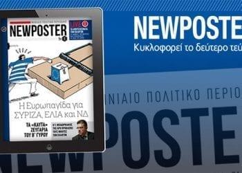 Newposter iPad magazine δεύτερο τεύχος