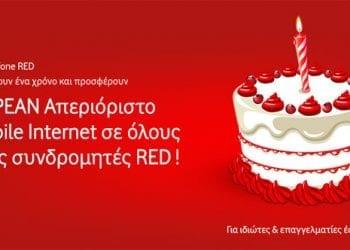 Vodafone Red 1 χρόνος