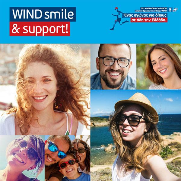 Ανεβάζουμε selfie με χαμόγελο στο WindSmileAndSupport.gr