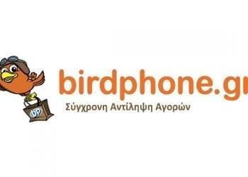 Birdphone.gr