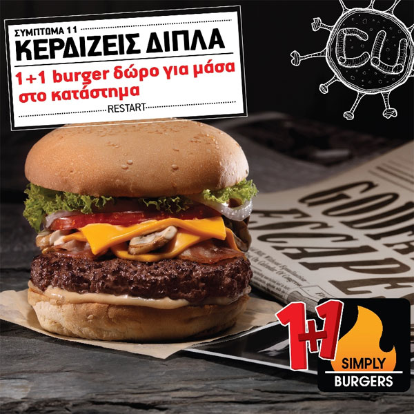 Vodafone CU, Κερνάει Simply Burgers