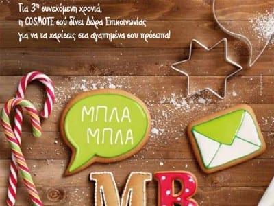 Cosmote: Και φέτος στείλε δωρεάν λεπτά ομιλίας, SMS και mobile internet στους φίλους σου!