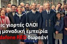 Προσφορά Vodafone RED για τις γιορτές