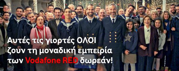 Vodafone RED γιορτές