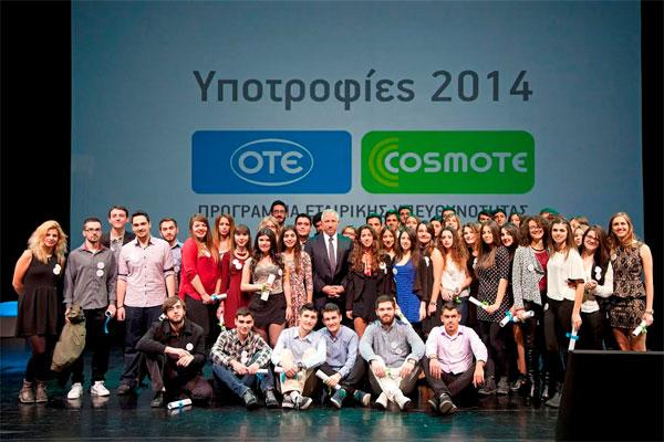 Υποτροφίες ΟΤΕ-COSMOTE