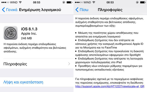 Apple iOS 8.1.3