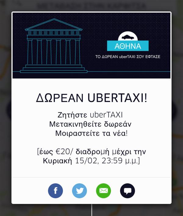 Δωρεάν Uber Ταξί στην Αθήνα