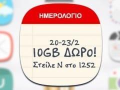 Vodafone: Δώρο 10GB σε όλους για το 4ήμερο της Καθαράς Δευτέρας
