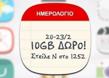 Vodafone δώρο 10GB mobile internet