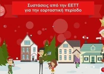 ΕΕΤΤ Συστάσεις προς τους καταναλωτές για τα Χριστούγεννα
