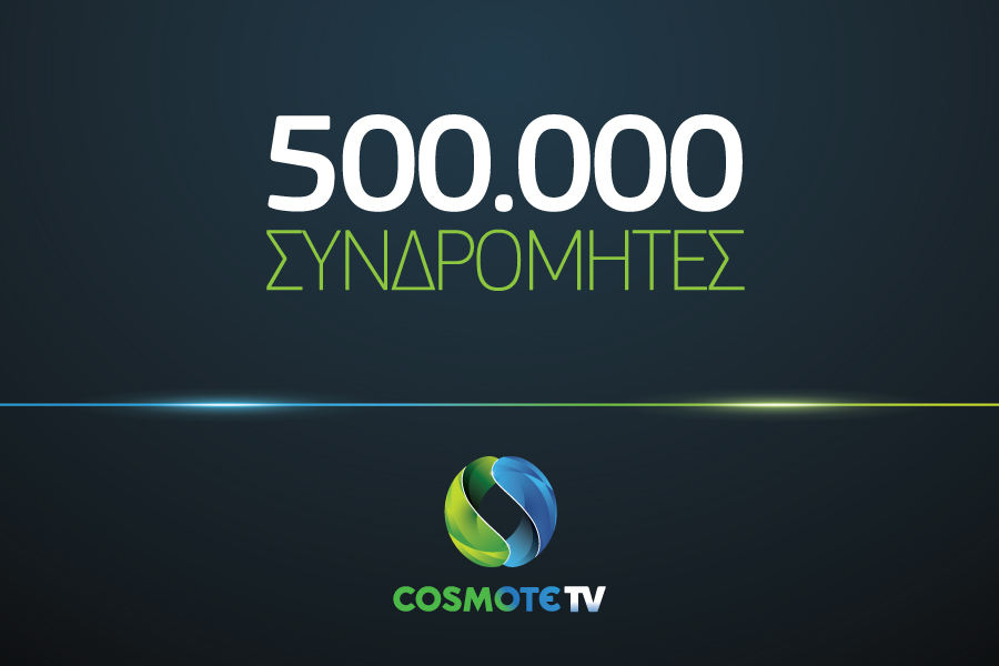 COSMOTE TV 500K subscribers