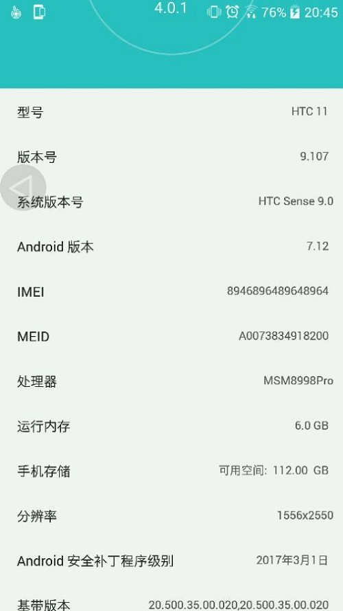 HTC 11 screenshot leak