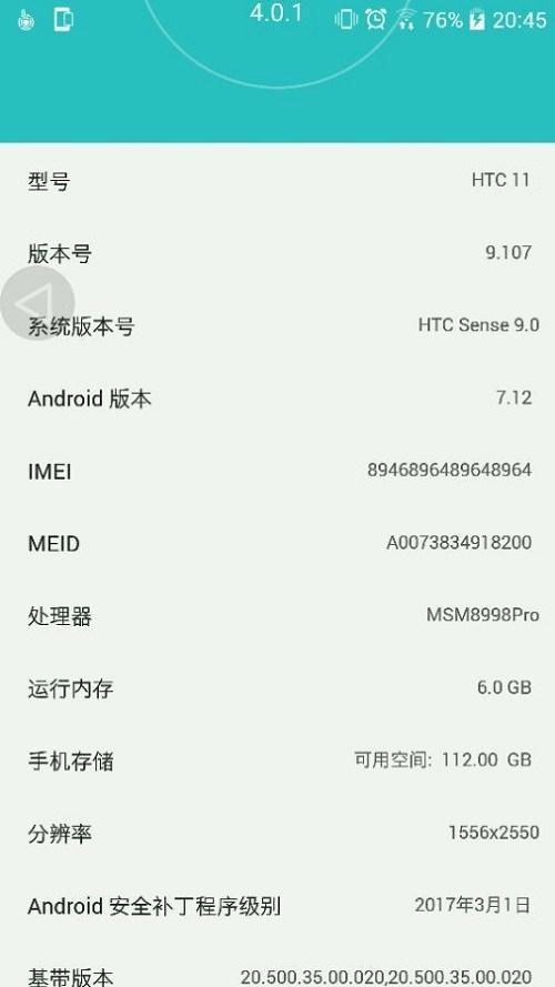 HTC 11 screenshot leak