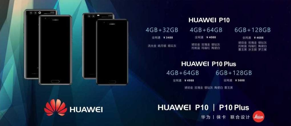 Huawei P10 prices leak
