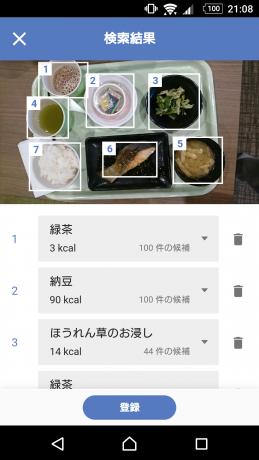 Sony Mobile Meal Image Analysis screenshot