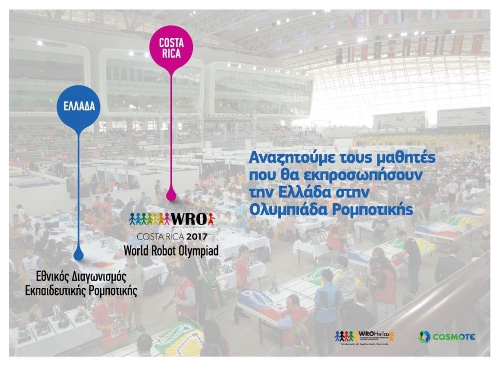 COSMOTE Ολυμπιάδα Ρομποτικής 2017