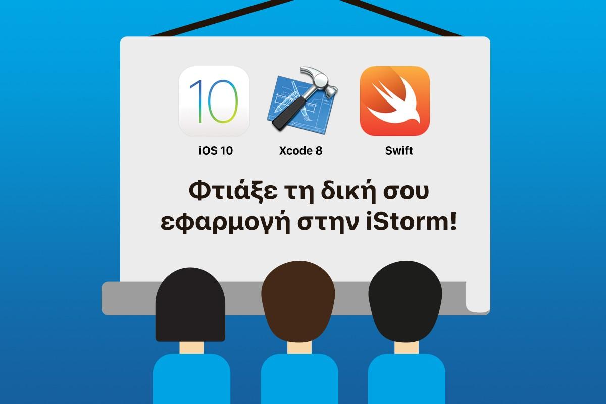 iStorm app seminar