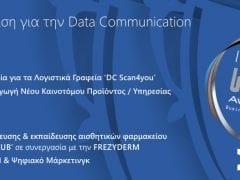 Data Communication BITE Awards 2017