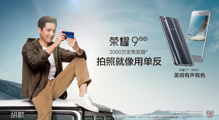 Huawei Honor 9 hero