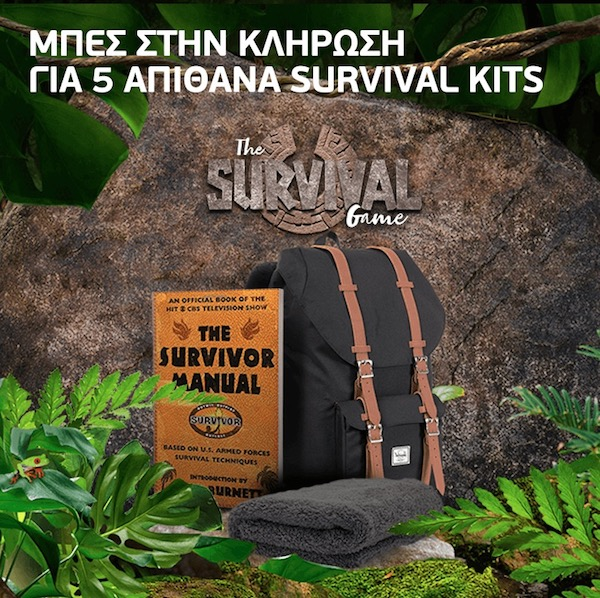 WIND Survival Game
