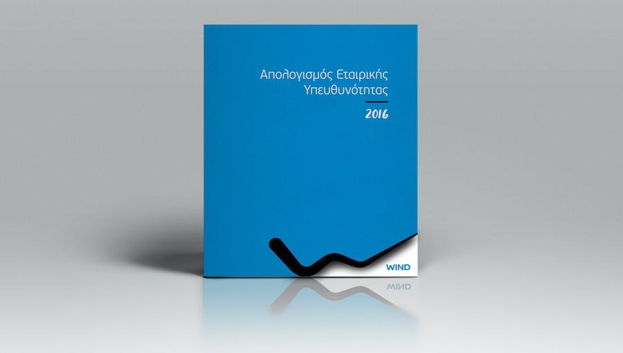 WIND Apologismos 2016