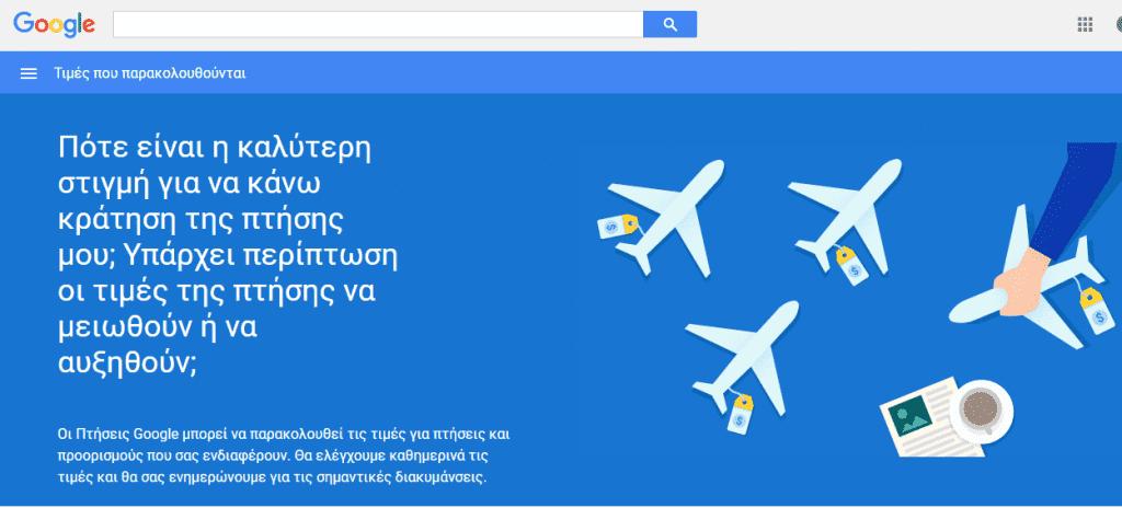 Google Flights track