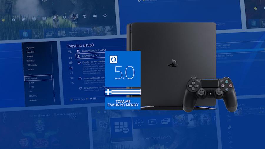 Sony PlayStation 4 Greek menu