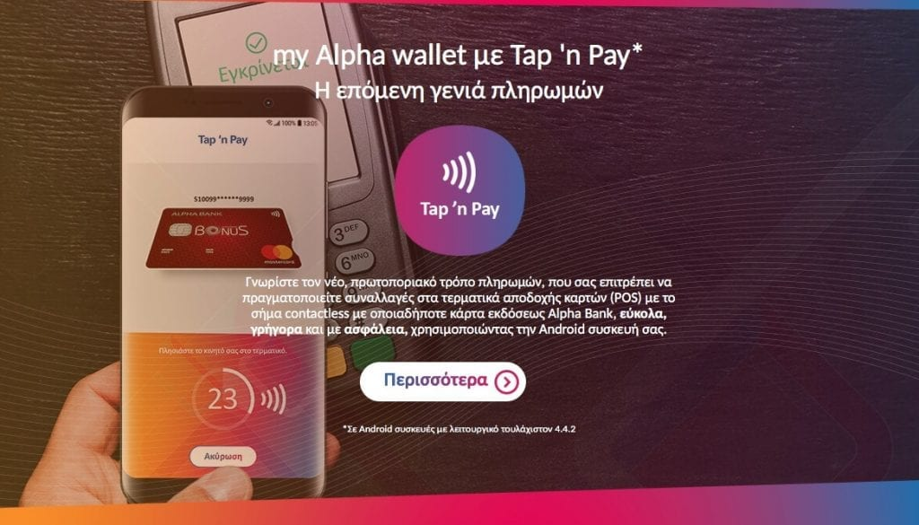 my Alpha wallet Tap 'n Pay