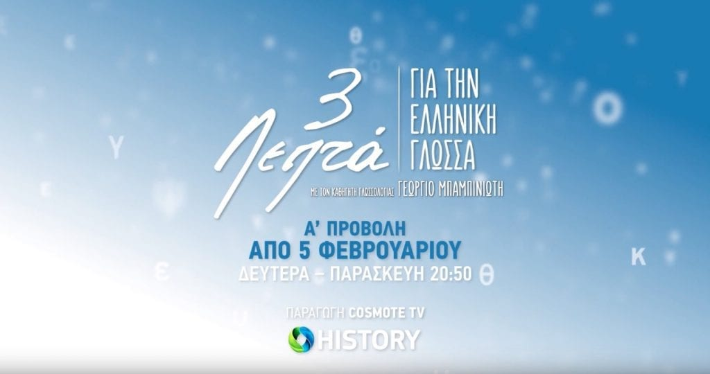 Τρία λεπτά για την ελληνική γλώσσα - Γιώργος Μπαμπινιώτης - COSMOTE TV History