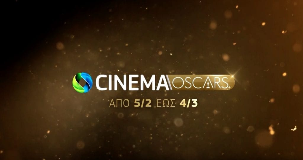 COSMOTE TV CINEMA OSCARS 2018