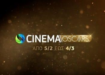 COSMOTE TV CINEMA OSCARS 2018