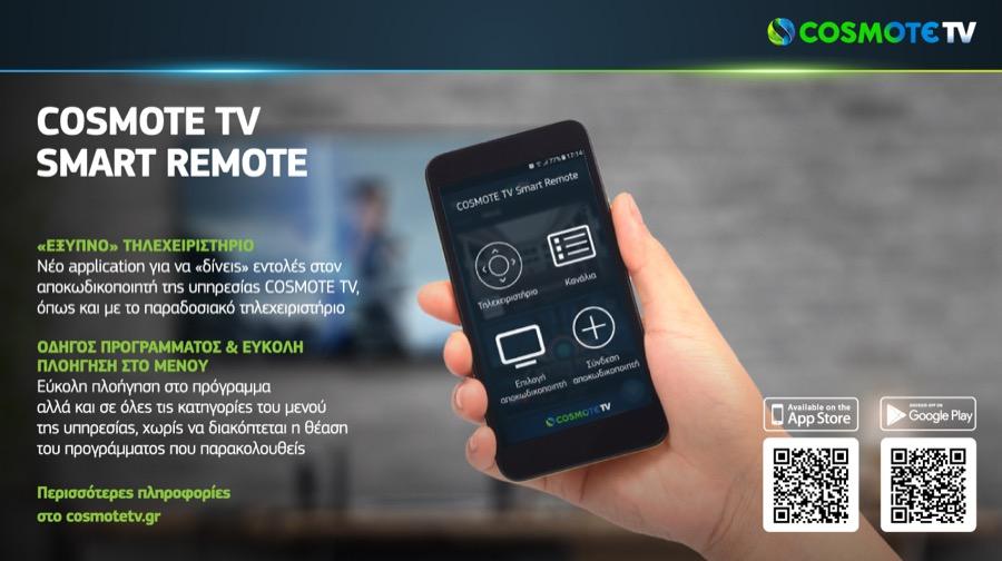 COSMOTE TV SMART REMOTE