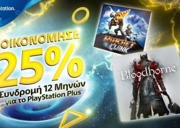 Sony PS Plus offer March 2018