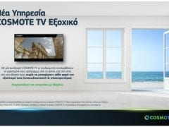 COSMOTE TV Countryhouse