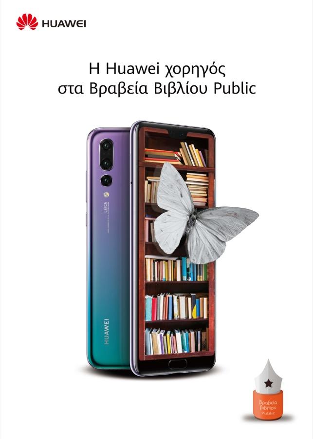 Huawei P20 Pro Public Book Awards