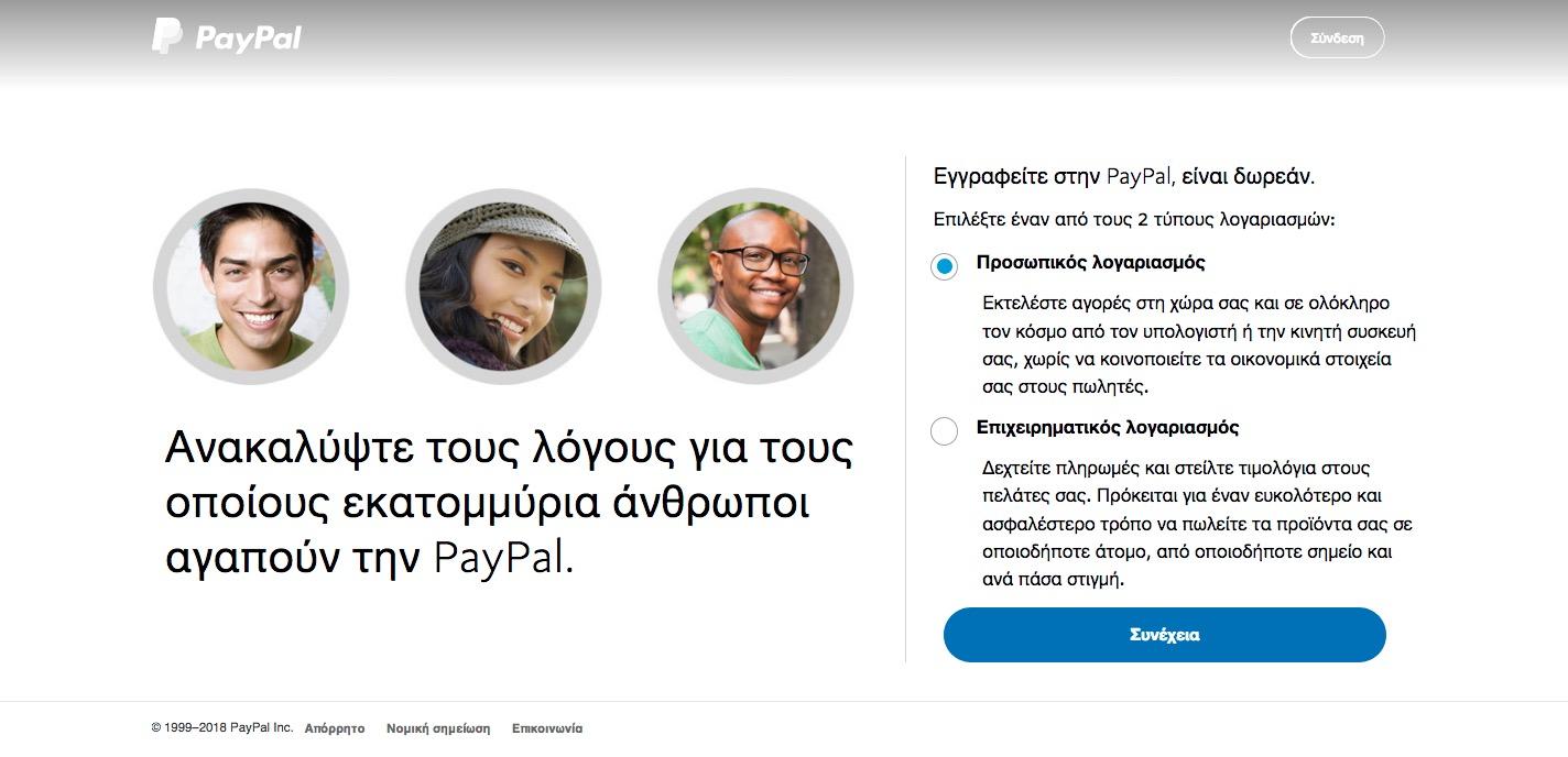 PayPal in Greek
