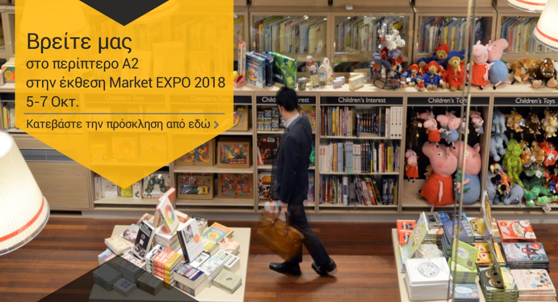 Info Quest Technologies Q-Zone at Market EXPO 2018
