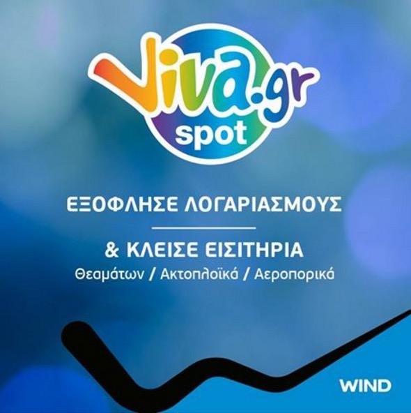 WIND VIVA Wallet