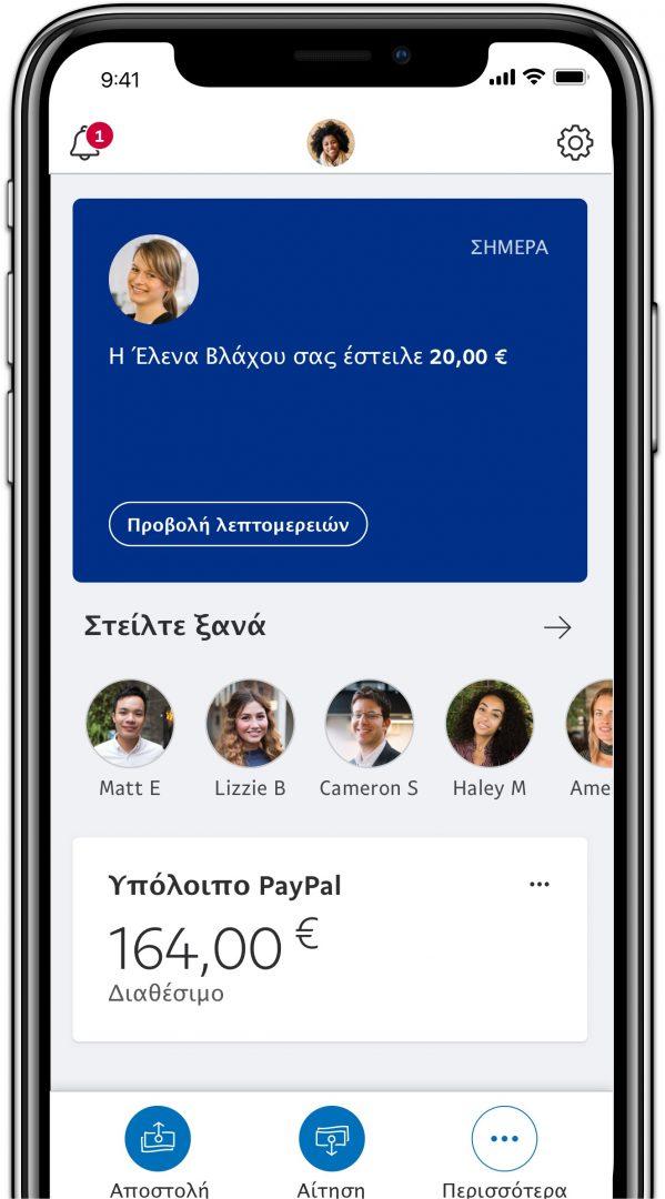 PayPal P2P Greece