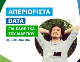COSMOTE Mobile Internet Offer