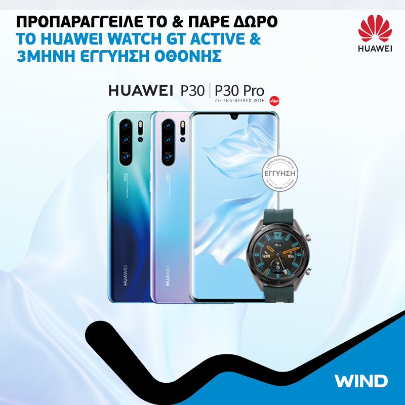 Huawei P30 WIND